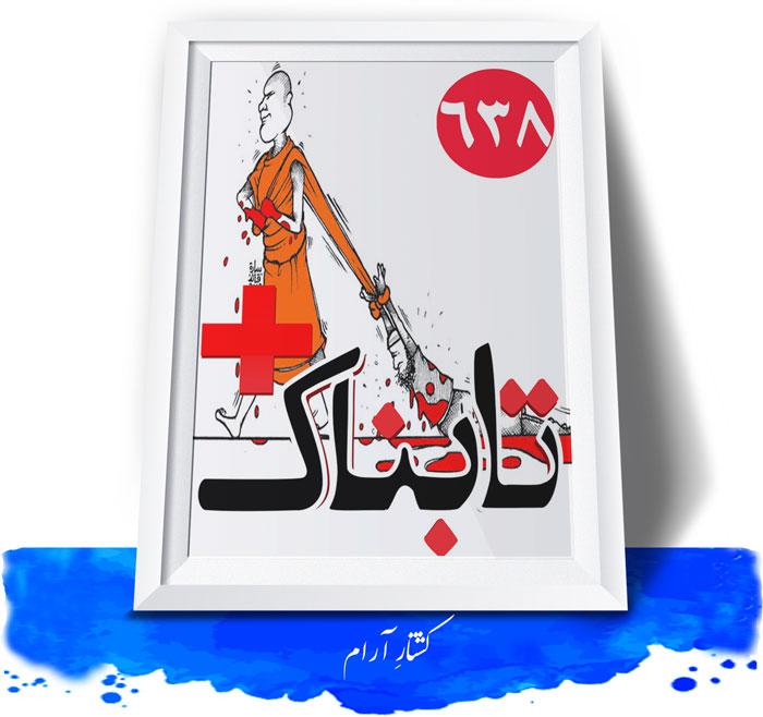 تصاویر سلاح خطرناکی که نباید به دست داعش برسد / ویدیوی محل تجمیع بمب های متحرک عراق / توییتر چه زمان رفع فیلتر می شود؟ / ویدیو اختلاف شدید شهردار با شورای شهر تهران بعد از تکروی نجفی
