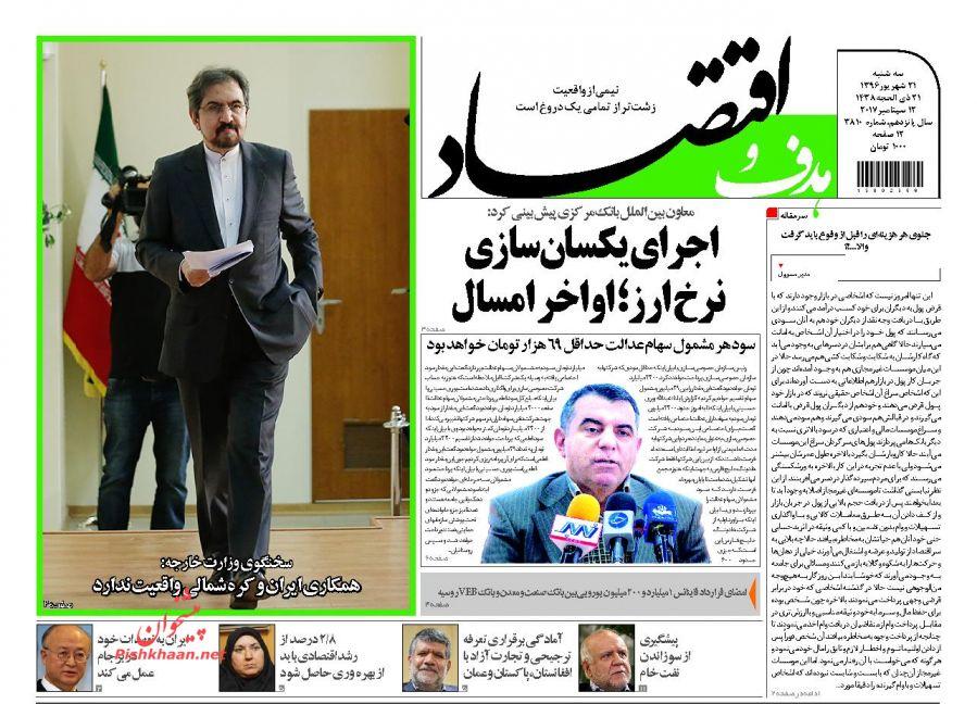 صفحه نخست روزنامههای اقتصادی ۲۱ شهریور
