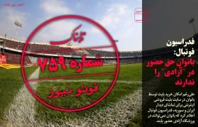 پرونده جدیدی برای «محمود احمدینژاد» تشکیل نشده است/غیبپرور: مراکز نظامی، ناموس نیروهای مسلح هستند