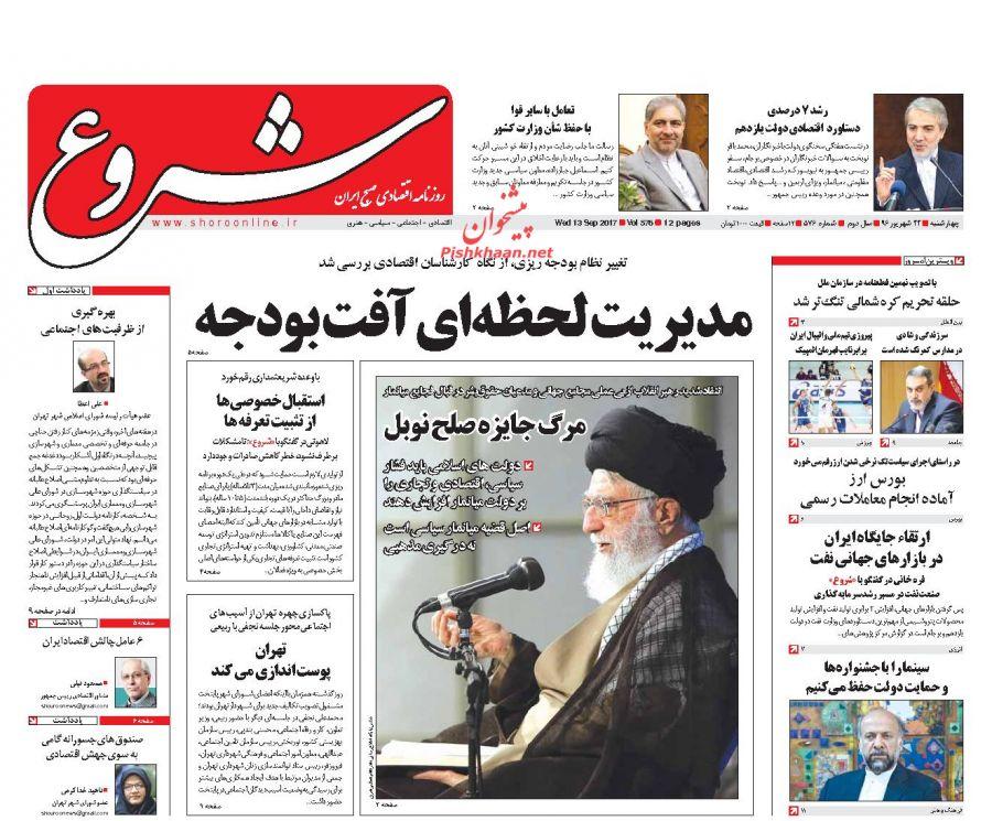 صفحه نخست روزنامههای اقتصادی ۲۲ شهریور
