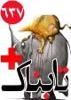 تصاویر سرعت بیسابقه آزادسازی سوریه / تصاویر تجمع یونانی ها برای حمله خشایارشا! / تصاویر مرد پشت پرده کشتار مسلمانان میانمار / توهین مسئولان آبی به شعور مردم