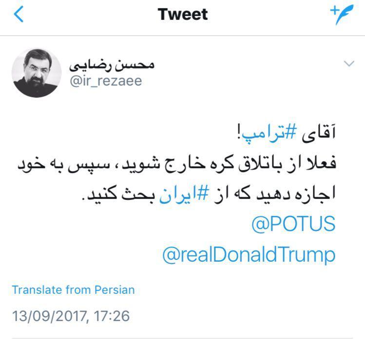 واکنش توئیتری محسنرضایی به اظهاراتاخیر ترامپ