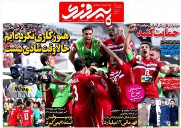 جلد پیروزی/شنبه۲۵شهریور۹۶