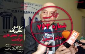 کارشکنی اماراتیها برای پرسپولیس/کنارهگیری سرمربی ایرانی از هدایت تیم فوتسال میانمار در اعتراض به کشتار مسلمانان