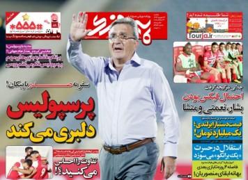 جلد پیروزی/یکشنبه۲۶شهریور۹۶