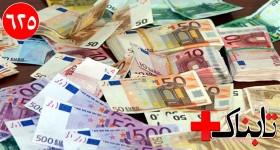 افزایش ششصد تومانی ارزش یورو در شش ماه / ویدیوی عاشقانه دو یوز ایرانی / بالاخره میتوان میلیونی شغل ایجاد کرد؟! / از ادبیات تند مشایخی تا توجیهات عجیب مهران مدیری