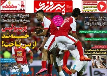 جلد پیروزی/دوشنبه۲۷شهریور۹۶