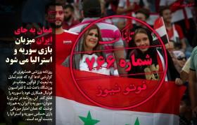سوریه میزبانی از تیم ملیاش را از ایران به عمان منتقل کرد؟/چمران: میرسلیم کنار میکشید، میگفت 10 میلیون رأی داشتم