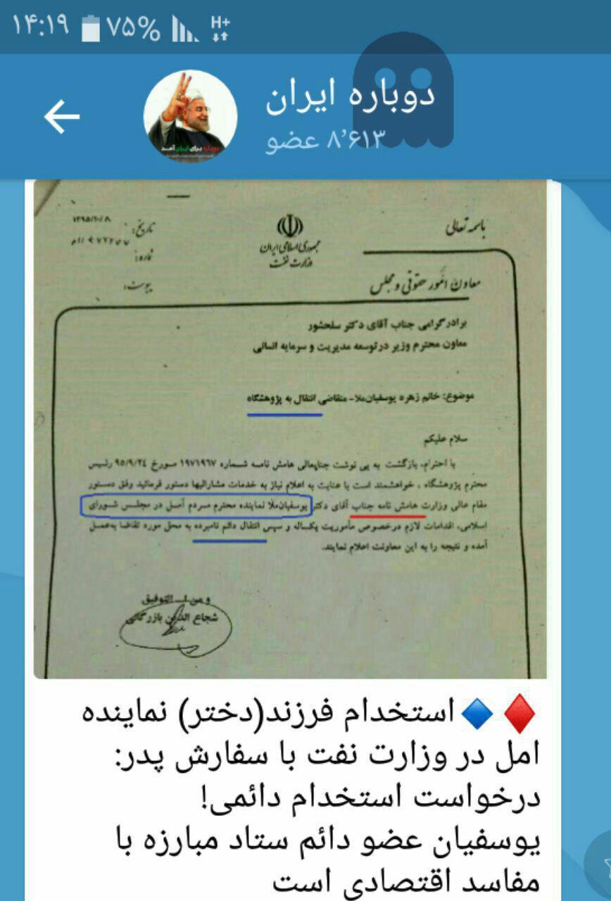 تغییر جدید در سازمان صداوسیما/صاحب جدید صندلی مرحوم هاشمی/معاون اول احمدینژاد رهبر شبکه کلاهبرداری است!/استخدام رانتی یک ژن خوب دیگر در یک شرکت نفتی