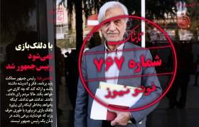 شکایت فدراسیون فوتبال سوریه از ایران حقیقت ندارد/هاشمیطبا: با دلقکبازی نمیشود رئیسجمهور شد