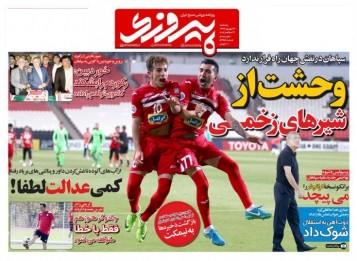 جلد پیروزی /پنجشنبه۳۰شهریور۹۶