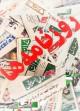 پسلرزههای یک بدعت انتخاباتی/احمدینژاد در دادگاه؛ احتمالا/مژده حاجقاسم برای پایان داعش/ضرورت پایش محرم از پیرایهها/لبه تیز دلارهایکاغذی روی گلویاقتصاد