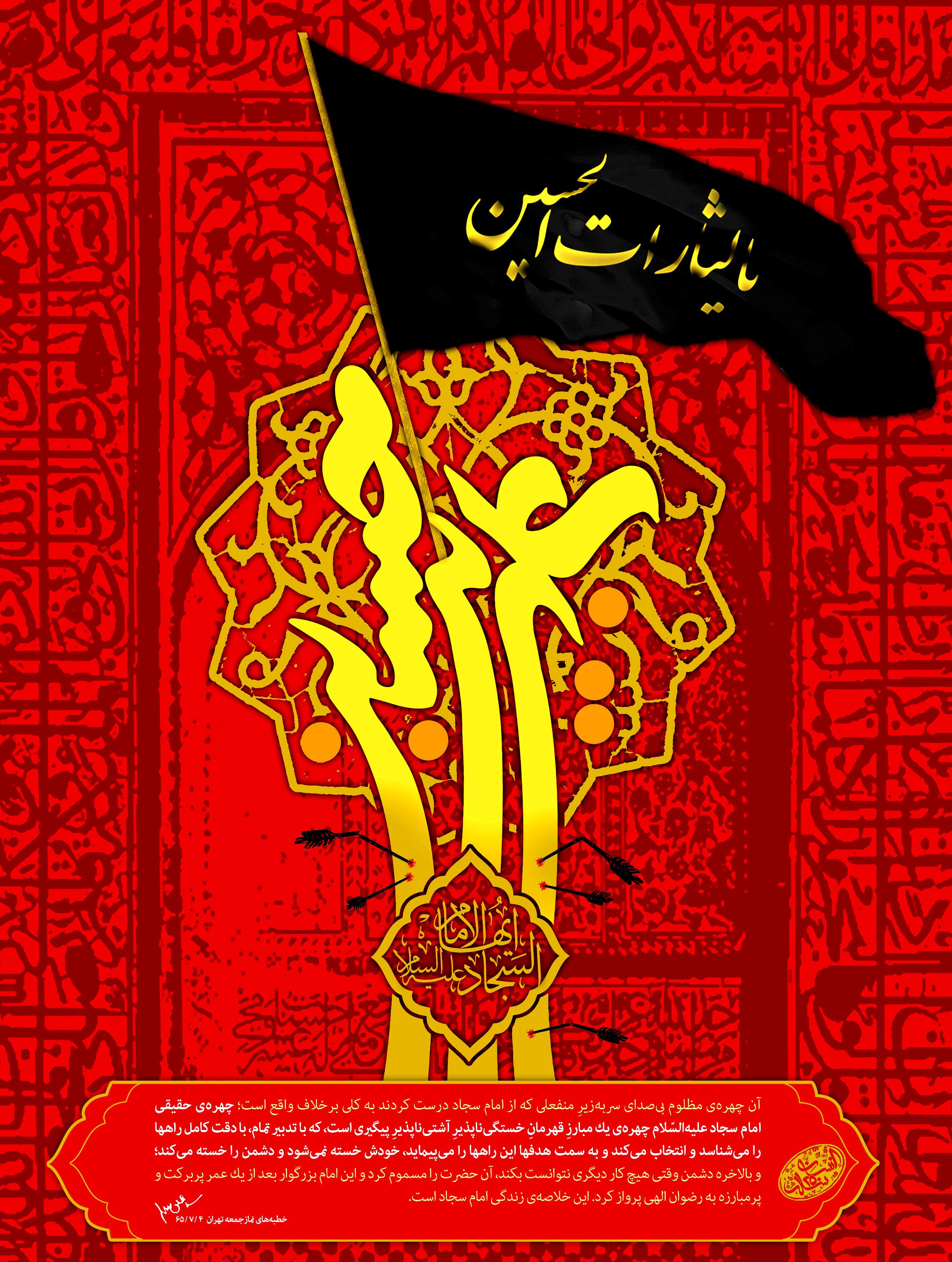 چگونه زین العابدین (ع) عزت و افتخار حسینی را تداوم بخشید؟