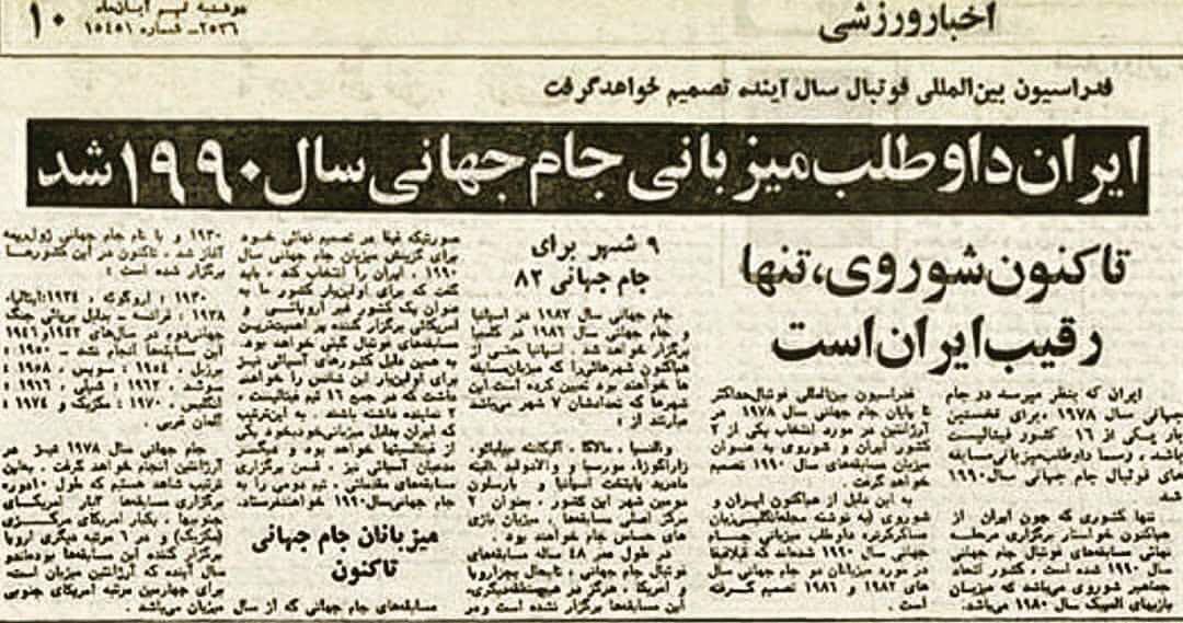 سندجالب نامزدی ایران برای میزبانی جام جهانی فوتبال