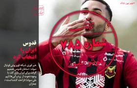 ایذه تبعیدگاه نیست/داستان عجیب سرمربیگری نفت: بار دیگر درخشان جانشین کریمی میشود؟/سامان قدوس ایران را انتخاب کرد