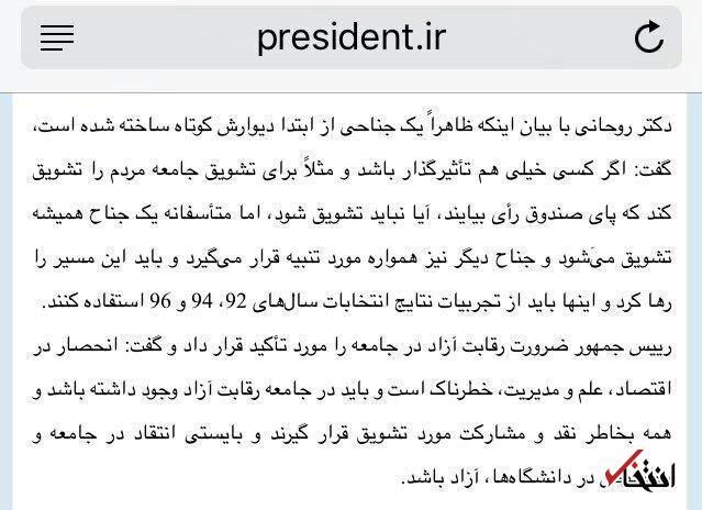 توقیف روزنامه «مستقل» به خاطر چاپ عکس یکی از محصورین/اسانسور «تَكرار» روحانی در سایت ریاست جمهوری/واکنش تازه جهانگیری به بازداشت برادرش