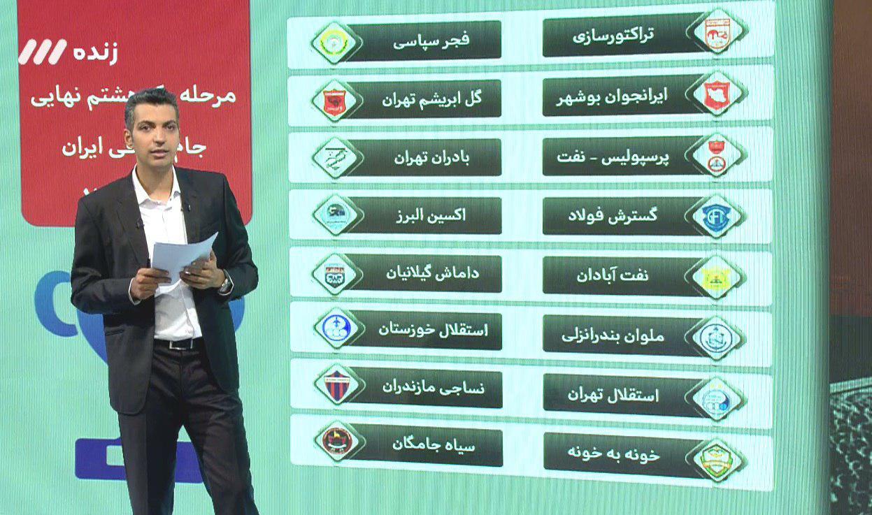قرعهکشی جام حذفی/استقلال به نساجی پاشازاده خورد