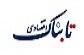 از «آرامش شکننده تالار شیشهای حافظ» تا «جایگاه ایران به لحاظ تورم در بین کشورهای جهان»
