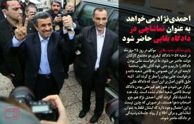 الهام چرخنده: ممنوعالکارم کردند/احمدینژاد میخواهد تماشاچی دادگاه بقایی باشد