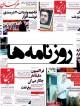 تهدید «جناح ثالث»پابرجاست/درآمدهای هپکو و آذراب در جیب بانکها/آنسوی قتلهای خانوادگی/اصابت ترکش طارمی به تیمملی/بههمخوردن تعادل جنسیتی، مسالهجدیدکشور/رویکرد مرکل در قبال ایران