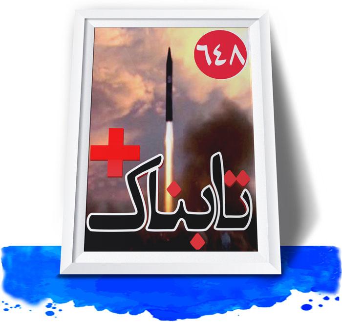 تشبیه روحانی به اوباما و ترامپ به احمدی نژاد توسط الجزیره! / عادی سازی نسل کشی میلیونی / بی بی سی برای تجزیه کردستان چه میکند؟ / موشک خرمشهر کدام نقطه را هدف قرار گرفته بود؟