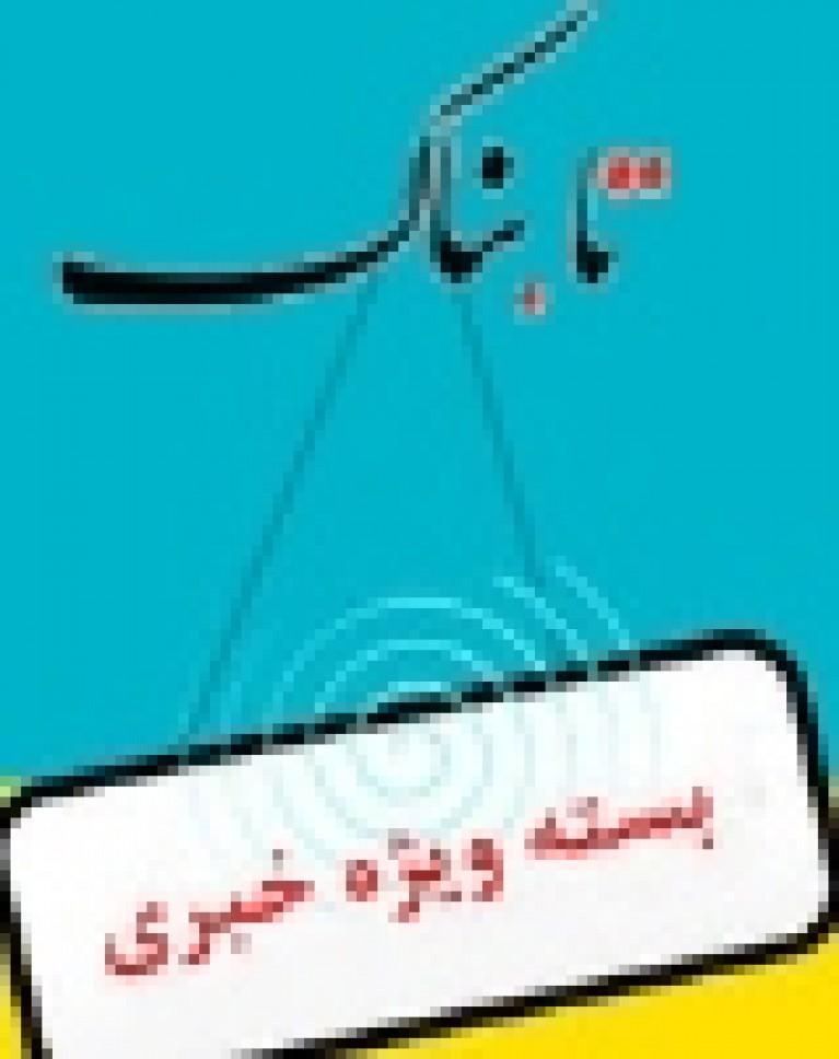 سوال زیباکلام از اصولگرایان/احمدی نژاد اینبار به آملی لاریجانی نامه نوشت/ قول مقام انگلیسی...