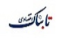 گزارش هفتگی تالار شیشهای حافظ؛