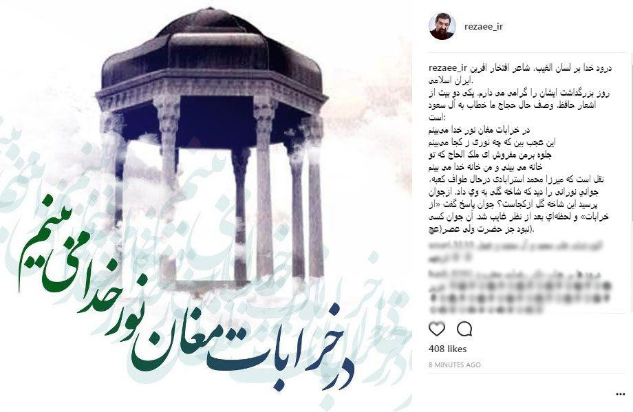 پست محسن رضایی بمناسبت گرامیداشت حافظ