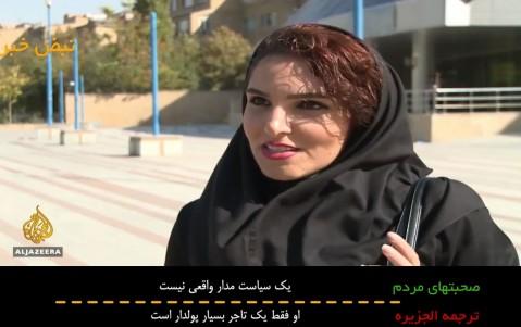 تحریف نظرات ایرانیها توسط الجزیره