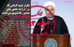 روحانی: تنبیه کسانی که مردم را به حضور پای صندوق رأی تشویق میکنند باید پایان یابد/فغانی: ایرانیها بیشتر از استرالیاییها به من فحاشی کردند