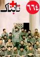 تصاویر صف کشی نظامی در کرکوک؛ درگیری در پیش است؟ / چه کسانی از سخنرانی ترامپ خوشحال شدند؟ / شکاف میان اروپا و آمریکا منافع ایران را حفظ میکند؟ / تصاویر انفجار در بیمارستان ایران!