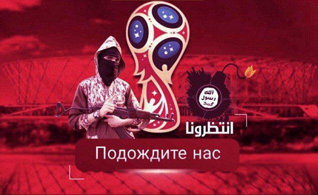 پوسترتبلیغاتی داعش برای تهدیدجام جهانی2018