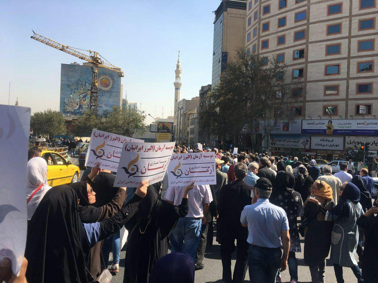 تجمع سپرده گذاران البرزایرانیان در تهران