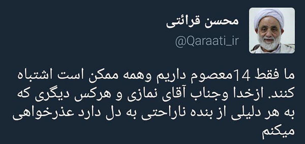 چرا رفتار آقای قرائتی با آقای دوربینی، نه قرآنی بود و نه اخلاقی؟! + واکنش قرائتی