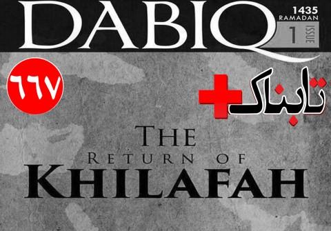 کدام گروه تروریستی جایگزین داعش شد؟ / ویدیو فرار طرفداران بارزانی از سنجار / چرا بارزانی بازداشت نشد؟ / ویدیو عذرخواهی قرائتی از آقای دوربینی
