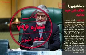 سانسور آیتالله هاشمی رفسنجانی در صداوسیما/هشدار دادستان تهران به مدیر اسنپ