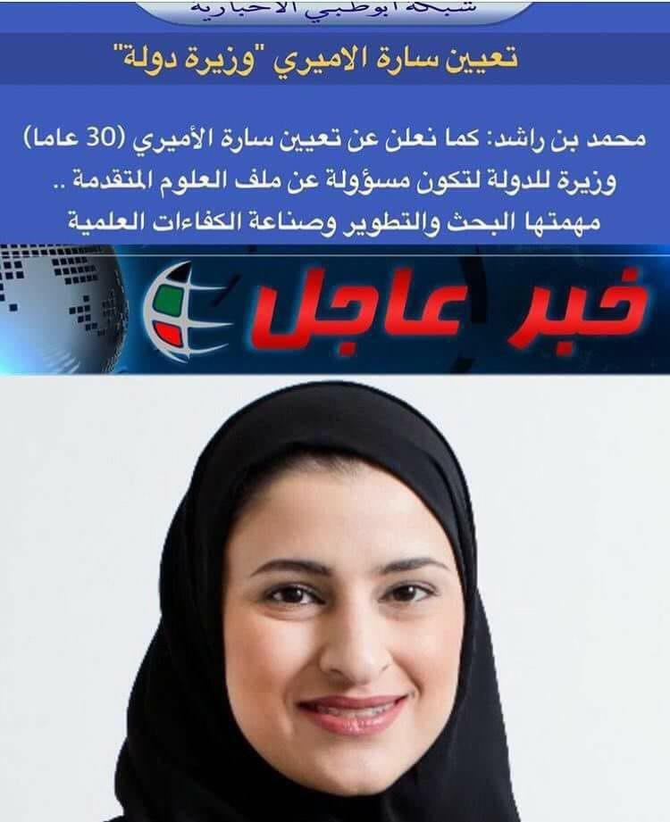 دختر ایرانی وزیر علوم امارات شد+تصاویر