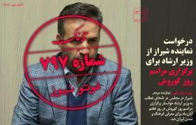 پیشنهاد یک نماینده مجلس برای برگزاری «روز کوروش»/انتقاد مطهری از لاریجانی بابت سؤال از رئیس جمهور
