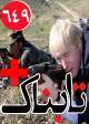 ویدیوهای رزمایش توپخانه و جنگنده های ایران در مرزهای غربی / ویدیوی حمله با پهپاد ایرانی به داعش / تصاویر روسیه از حضور نظامیان آمریکا در مقر داعش!