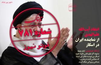 انتقاد آیت الله علم الهدی از نماینده ایران در اسکار/وزیر ارشاد:لغو مجوز یک کنسرت هم غلط است