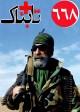 تصاویر دیدنی از فرمانده ارشدی که در سوریه شهید شد / احمدی نژاد به سرنوشت نخست وزیر اوکراین دچار میشود؟ / ویدیوها و جزئیات تکان دهنده از فاجعه کشتن اهورا