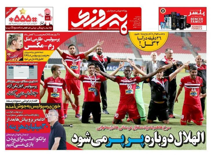 جلد پیروزی/سه شنبه۴مهر۹۶
