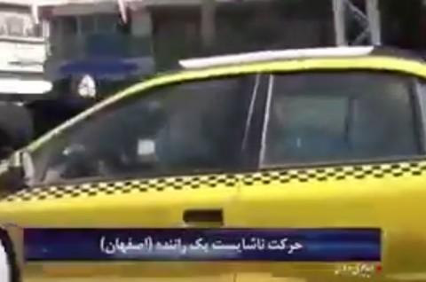 حرکت عجیب راننده تاکسی اصفهان