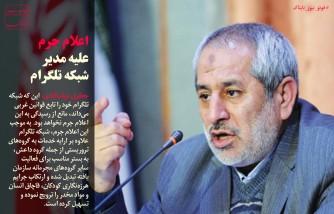 اعلام جرم دادستان تهران علیه مدیر شبکه تلگرام/قاضیپور:آقای لاریجانی! شما خودکشی سیاسی هم میکنید