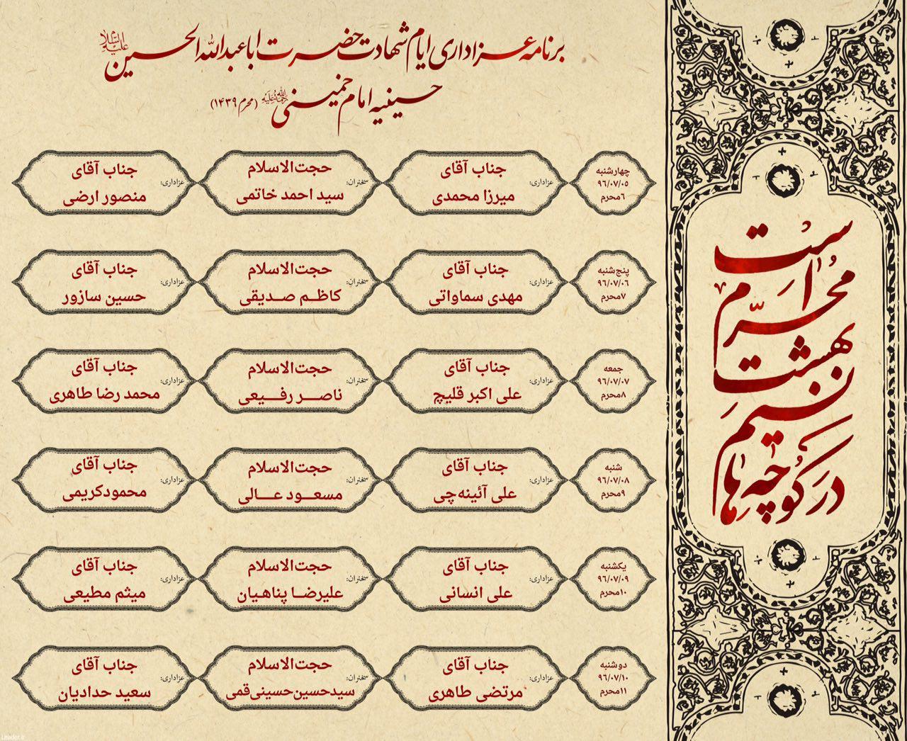 برنامه عزاداری محرم با حضور رهبری