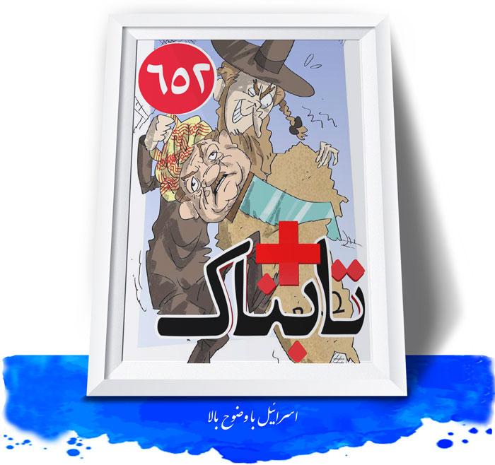 رقابت عجیب میان طالبان و داعش بر سر حمله تروریستی! / سلاح های شیمیایی به تاریخ می پیوندند؟ / 48 ساعت تا تاوان بارزانی؟ / آخرین وداع با محسن