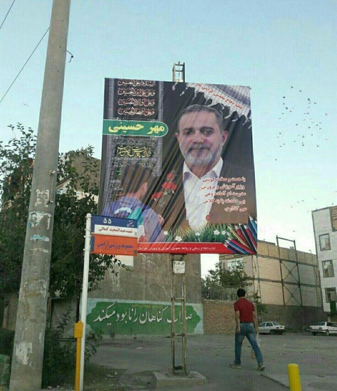بنرهای عجیب آموزش و پرورش در مشهد