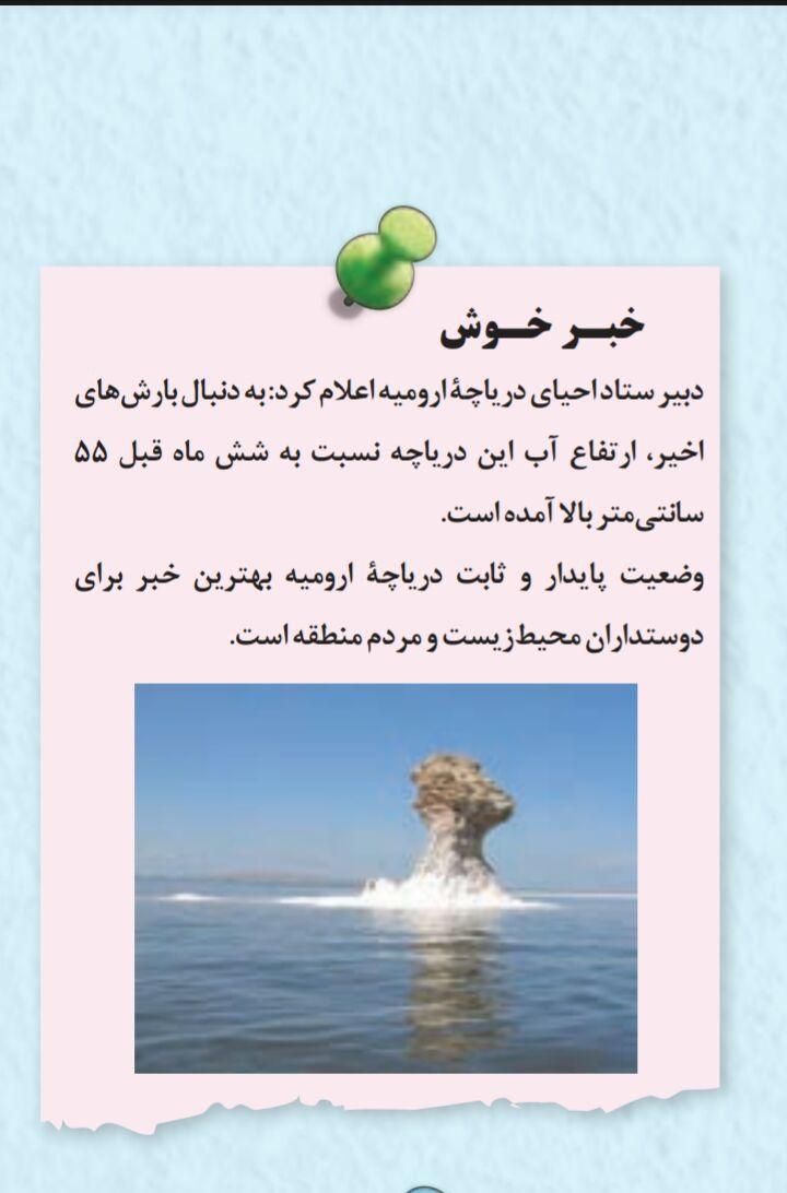 دولت دریاچه ارومیه را احیاء کرد، البته در کتاب درسی نه در واقعیت!