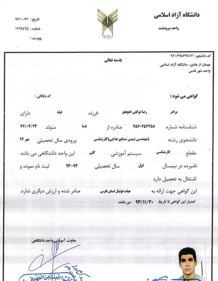 بازی برای استقلال با شناسنامه پسرعموی زندانی!