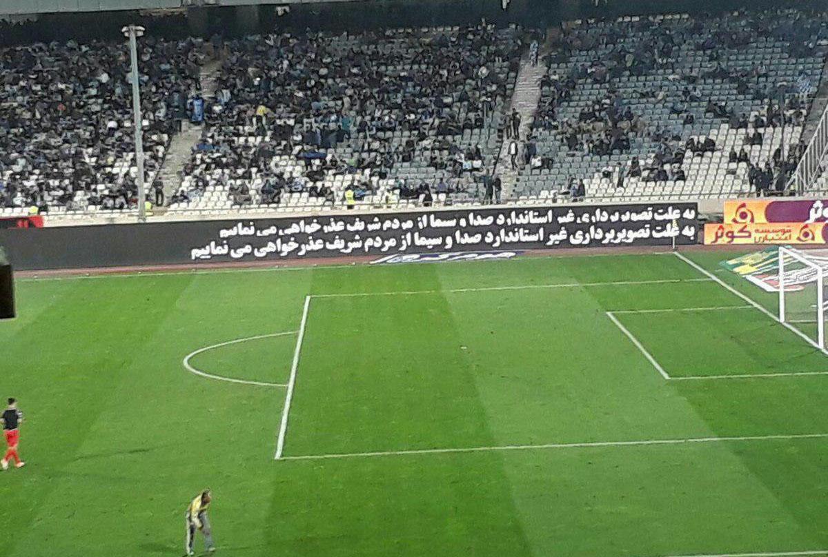 تاوان جنگ حق پخش فوتبال را این بار مردم میدهند!